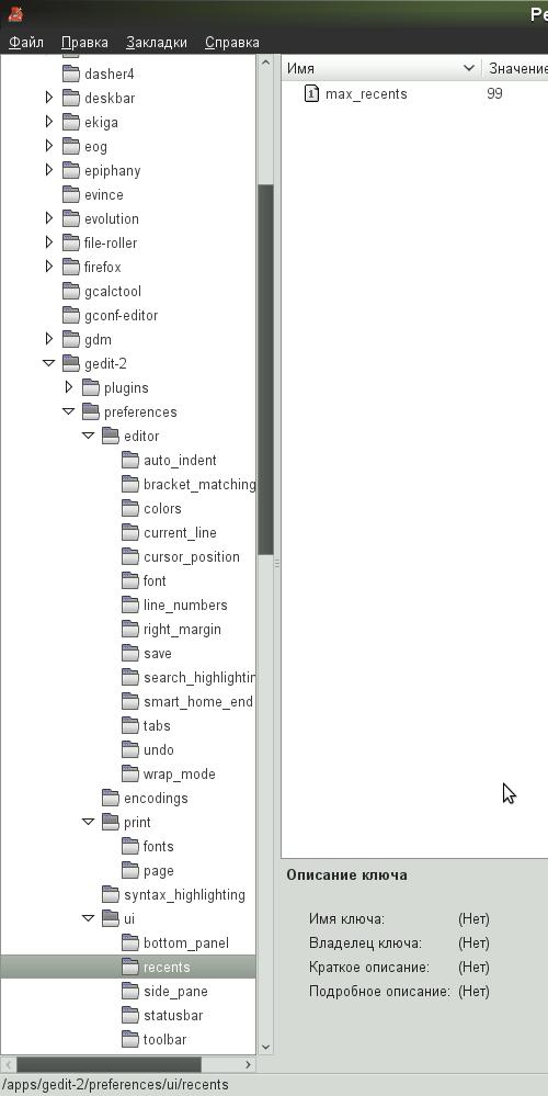 Включение режима редактирования горячих клавиш в gnome